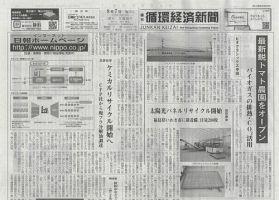 週刊循環経済新聞:表紙