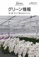 Garden Center(ガーデンセンター):表紙