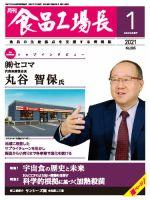月刊食品工場長:表紙