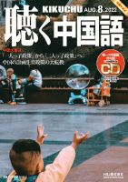 聴く中国語(CD付き) :表紙