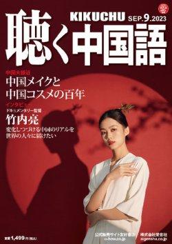 聴く中国語(CD付き)  表紙