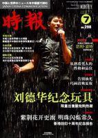 時報 (中国語新聞):表紙