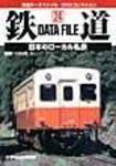 鉄道データファイル DVD:表紙