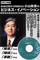 小山政彦のビジネスイノベーションCD版:表紙