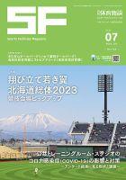 月刊体育施設:表紙