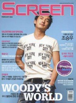 韓国映画雑誌 スクリーン 表紙