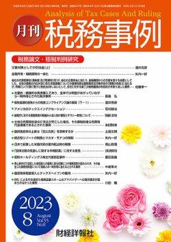 税務事例 表紙