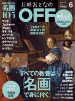 日経おとなのOFF:表紙