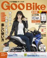 GOO BIKE東海版:表紙