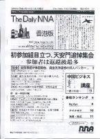 The Daily NNA香港版:表紙
