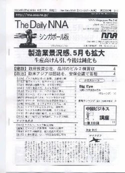 The Daily NNAシンガポール版 表紙