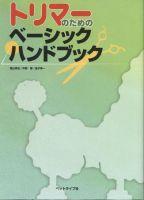 トリマーのためのベーシックハンドブック:表紙