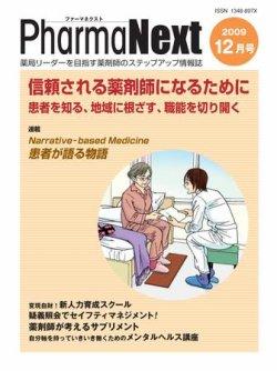 PharmaNext(ファーマネクスト) 表紙