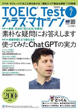 TOEIC Test プラス・マガジン 表紙