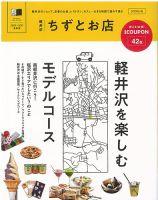 軽井沢 地図とお店:表紙