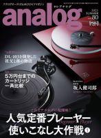 アナログ(analog):表紙