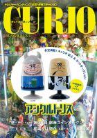 キュリオマガジン(CURIO):表紙