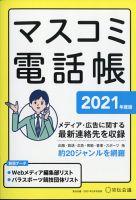マスコミ電話帳:表紙