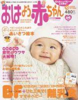 おはよう赤ちゃん:表紙
