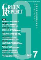 GREEN REPORT(グリーンレポート):表紙