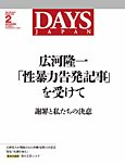 DAYS JAPAN(デイズ ジャパン):表紙