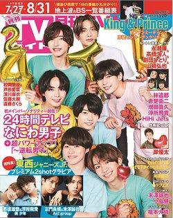 月刊TVガイド関西版 表紙