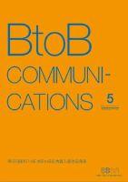 BtoBコミュニケーション :表紙