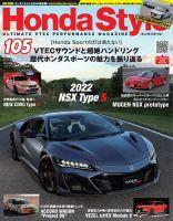 Honda Style(ホンダスタイル):表紙