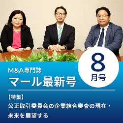 M&A 専門誌 MARR(マール)  表紙