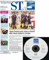 The Japan Times ST/NewsCDセット:表紙
