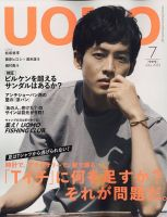 UOMO(ウオモ):表紙