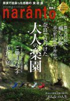 naranto(ナラント):表紙