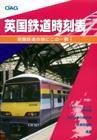 英国鉄道時刻表(日本語版) :表紙