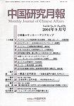 中国研究月報:表紙
