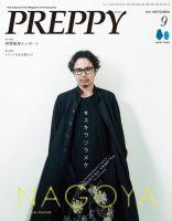 PREPPY(プレッピー):表紙