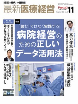 最新医療経営PHASE3(フェイズ・スリー)  表紙
