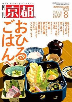 月刊京都 表紙