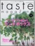 taste magazine(テイストマガジン):表紙