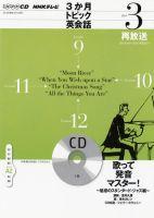 CD NHKテレビ 3か月トピック英会話:表紙
