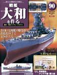 週刊戦艦大和を作る 表紙