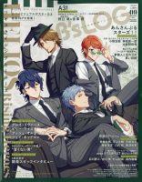 B's-LOG (ビーズログ):表紙