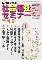 NHKラジオ 社会福祉セミナー:表紙