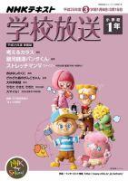 NHKテレビ・ラジオ 学校放送 小学校1年