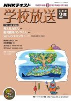 NHKテレビ・ラジオ 学校放送 小学校2年:表紙