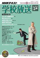 NHKテレビ・ラジオ 学校放送 小学校5年:表紙