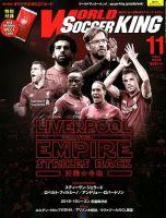 WORLD SOCCER KING (ワールドサッカーキング):表紙