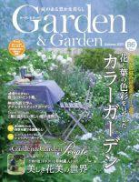 ガーデン&ガーデン:表紙