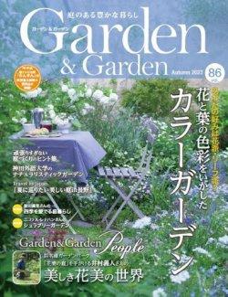 ガーデン&ガーデン 表紙