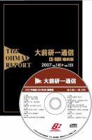 大前研一通信縮刷版CD-ROM:表紙