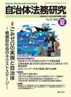 季刊 自治体法務研究:表紙